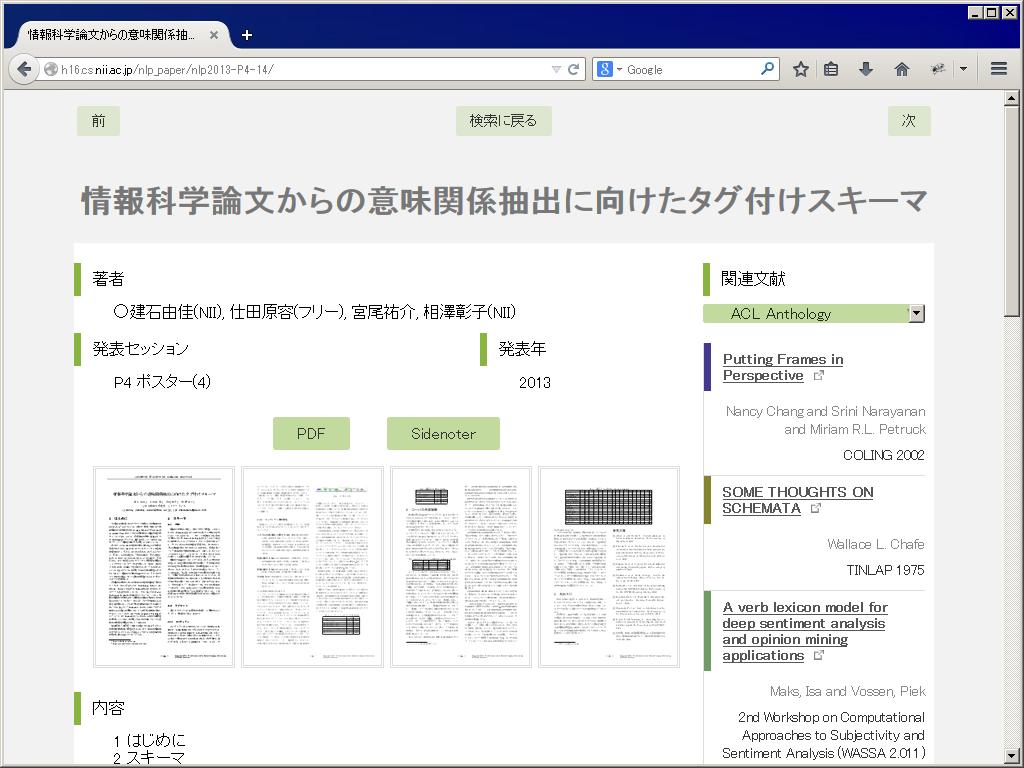言語処理学会 論文検索・閲覧システム