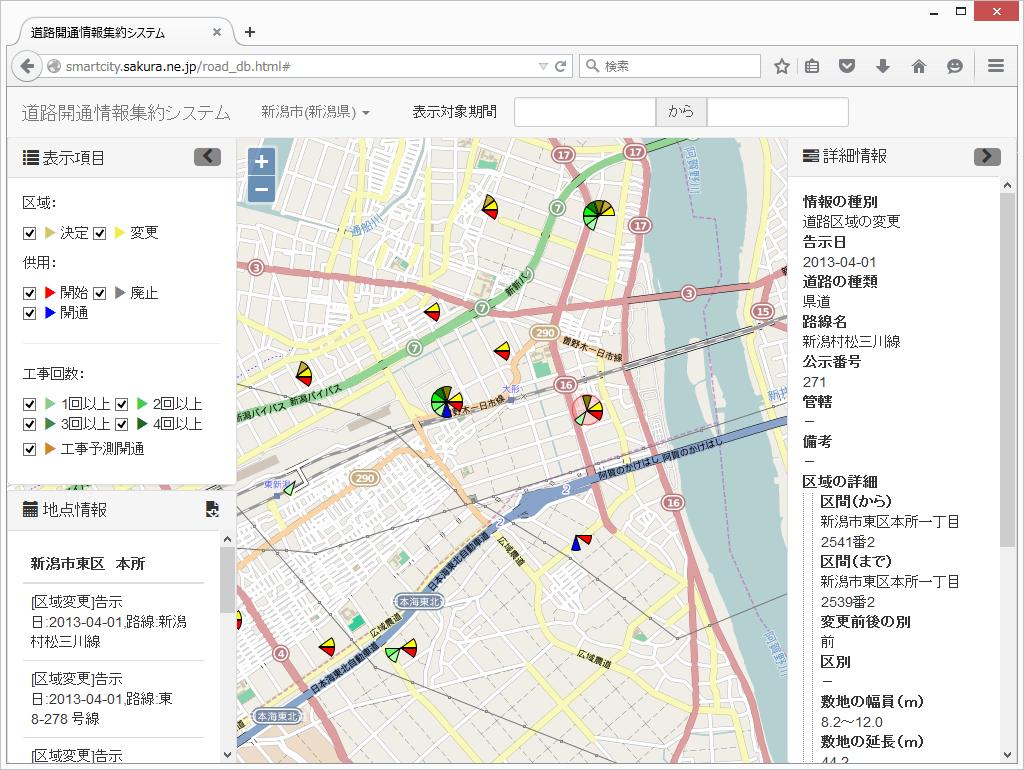 道路開通情報集約システム